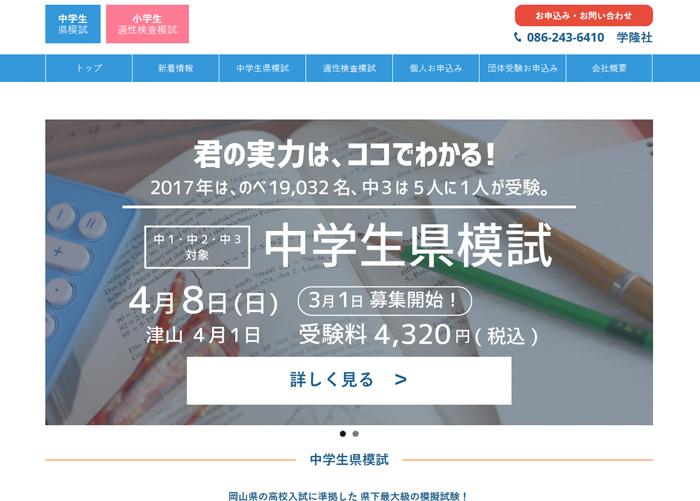 学隆社HPトップイメージ